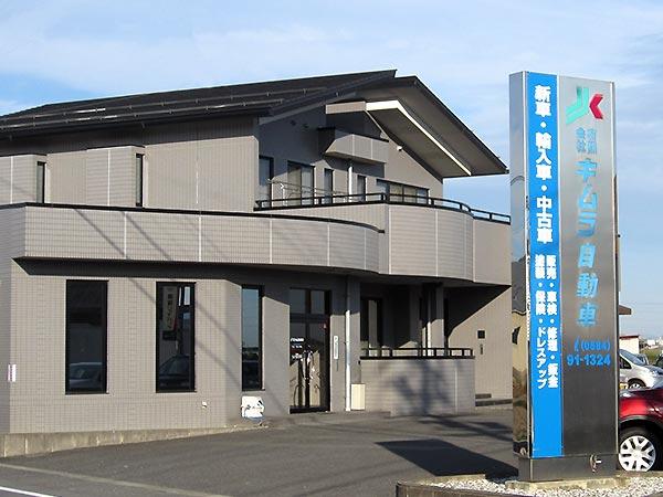キムラ自動車 本社