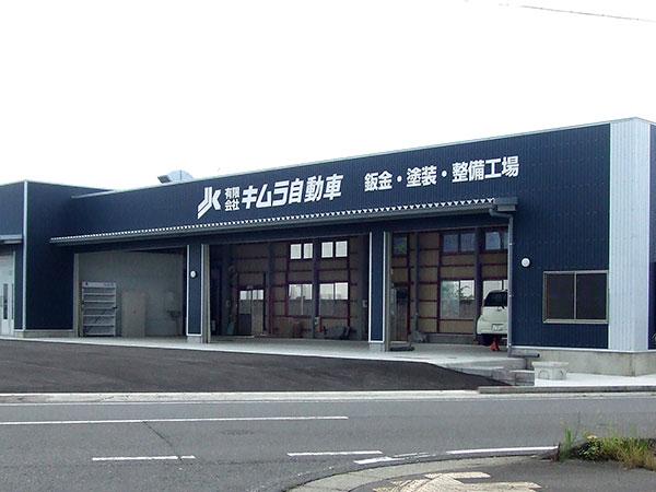 外観 鈑金・塗装・整備工場