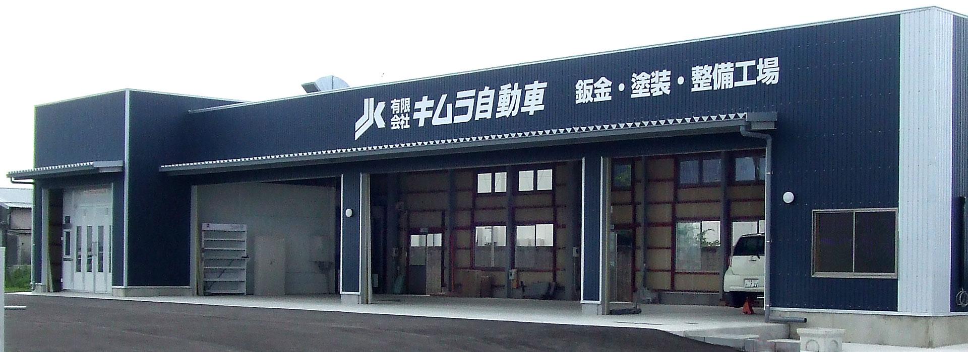 キムラ自動車・鈑金・塗装・整備工場