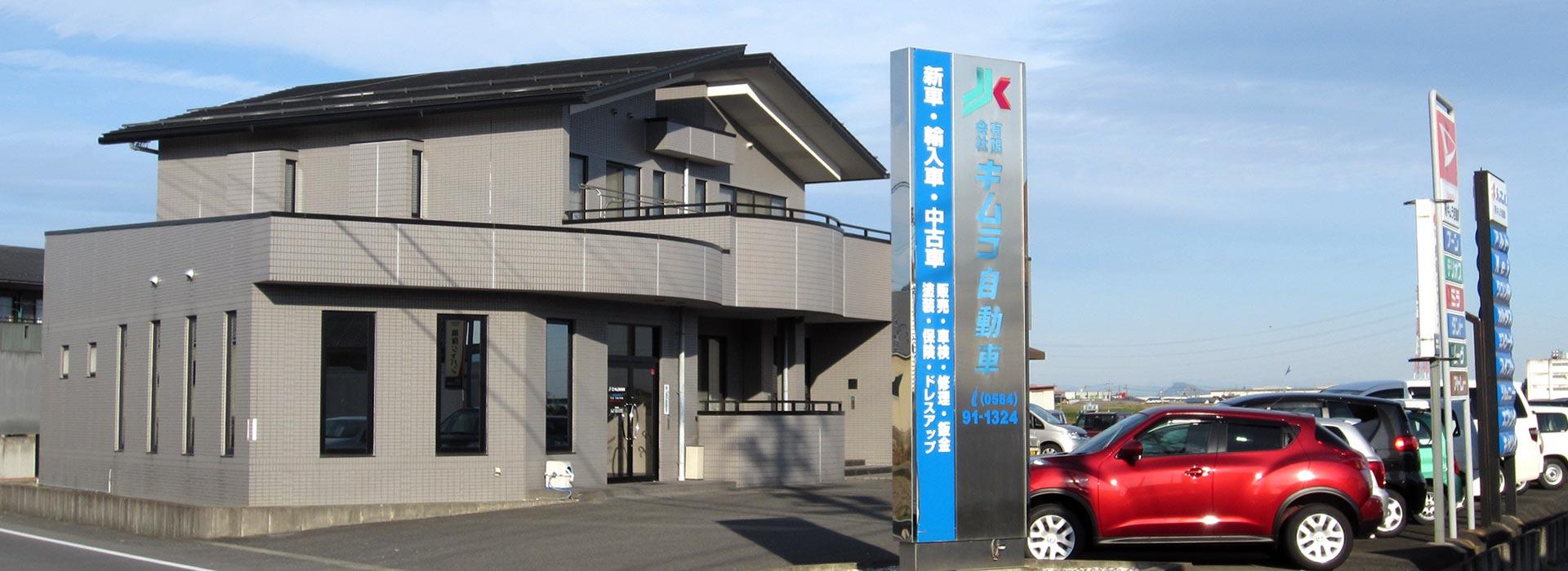 キムラ自動車本社